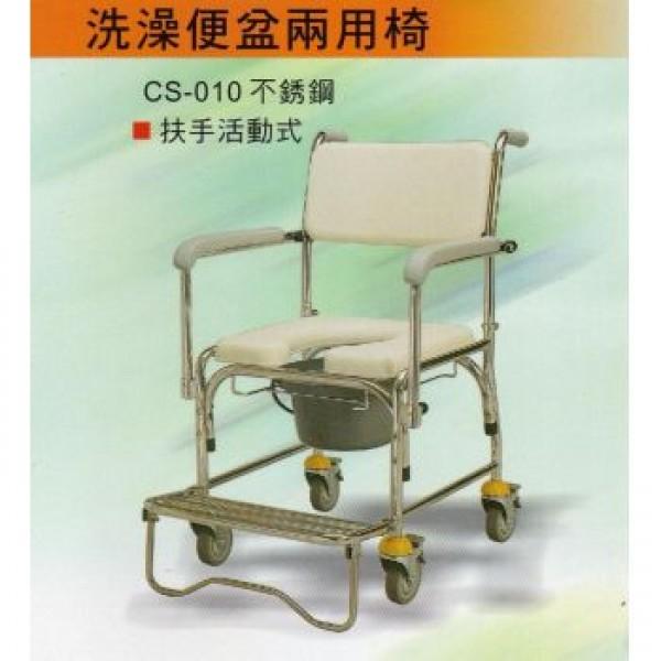 承輝CS-010 不鏽鋼軟背附輪活動式扶手洗澡椅/便盆椅