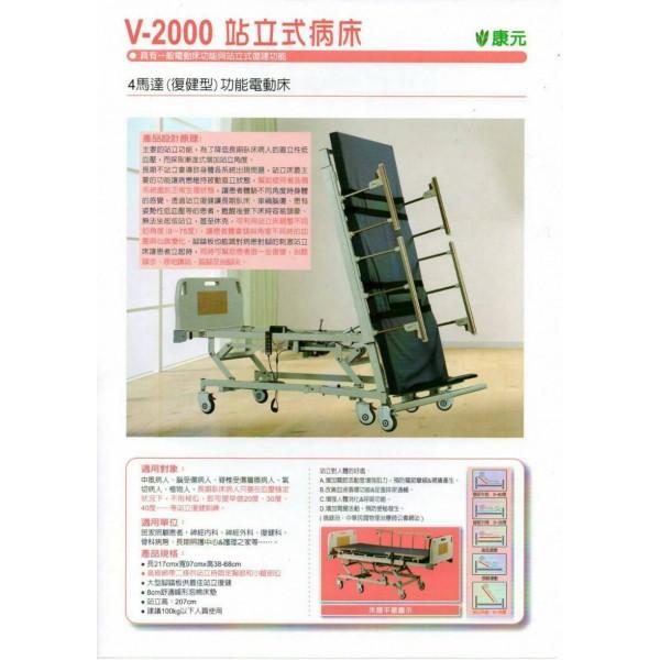 康元 V-2000 站立式電動病床(4馬達復健用病床)