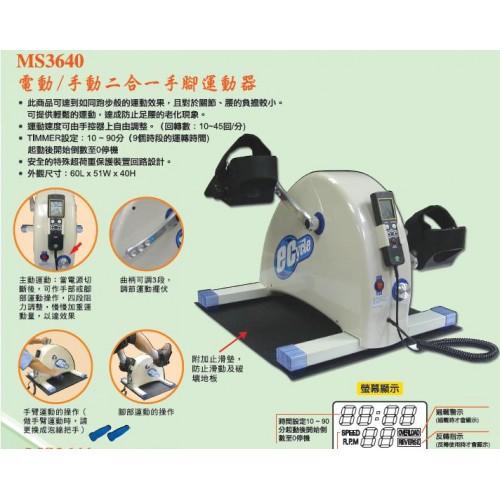 MS3640 電動/手動二合一手腳運動器