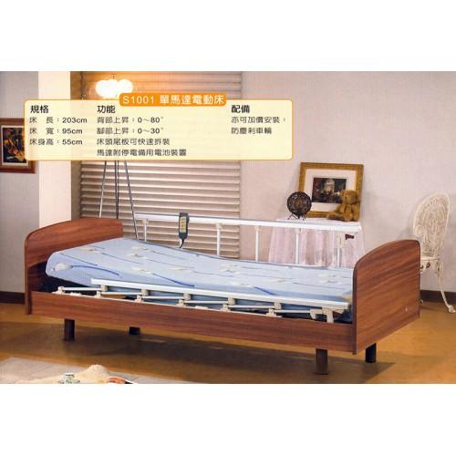 S1001單馬達電動床