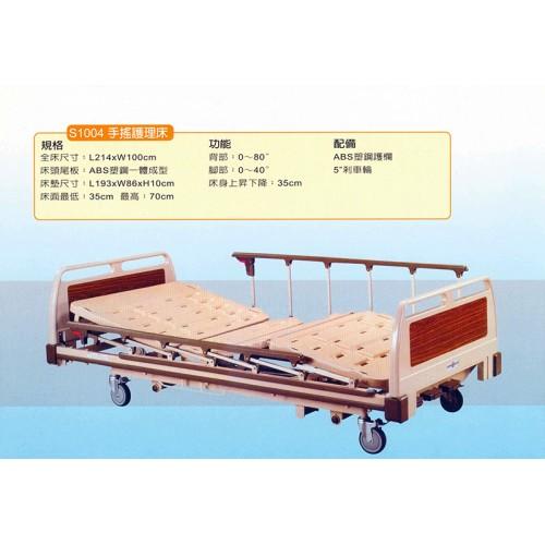S1004手搖護理床