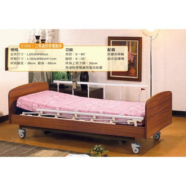 S1005-1三馬達居家電動床