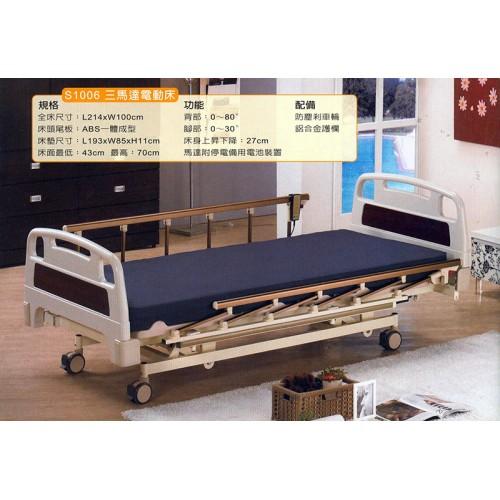 S1006三馬達電動床