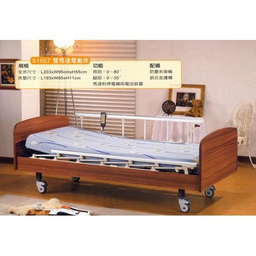 S1007雙馬達電動床