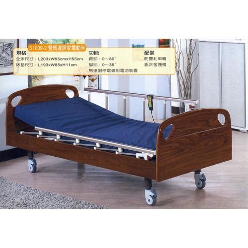 S1009-2雙馬達居家電動床