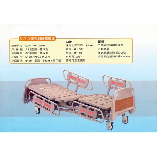 S1010美式醫療電動床