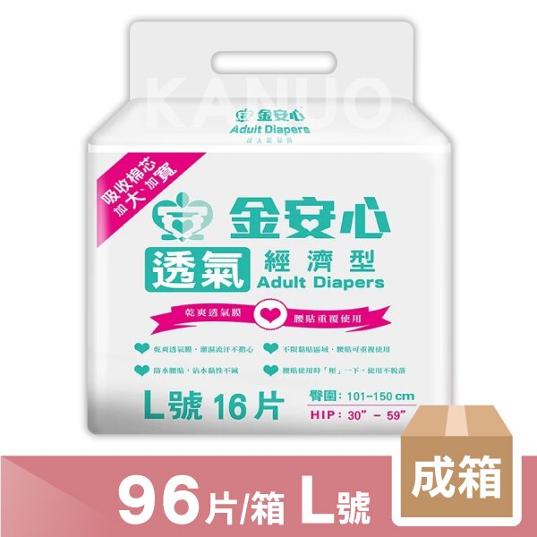 金安心樂活經濟型尿褲L號(16片)