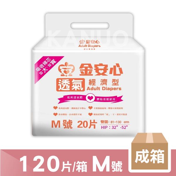 金安心樂活經濟型尿褲M號(20片)