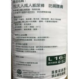 包大人成人紙尿褲-防漏護膚  L號(16片)