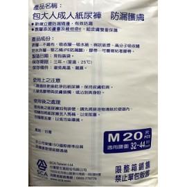 包大人成人紙尿褲-防漏護膚  M號(20片)