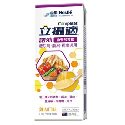 Nestlé雀巢 諾沛天然食物營養配方-雞肉
