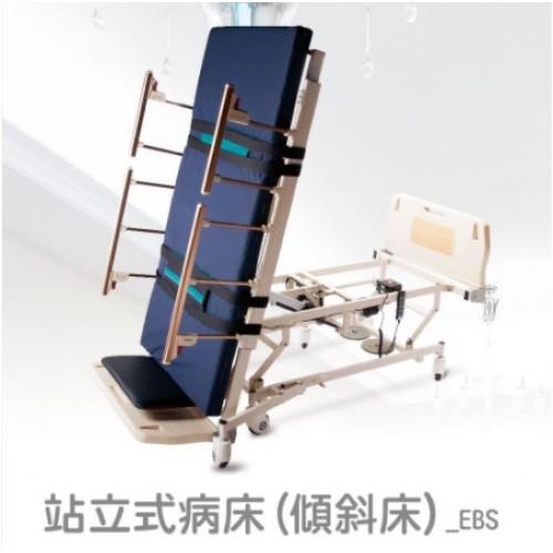 EBS-001電動站立式病床