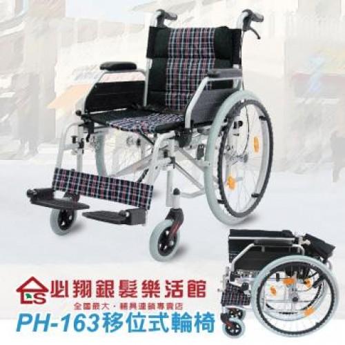 PH-163移位式輪椅