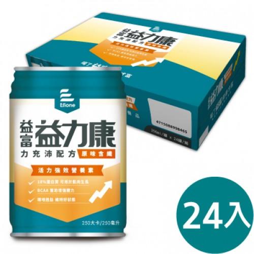 益富-益力康-力充沛配方(原味含纖) 24入