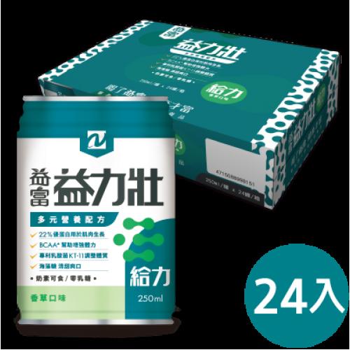益富-益力壯給力-多元營養配方(香草口味) 24入