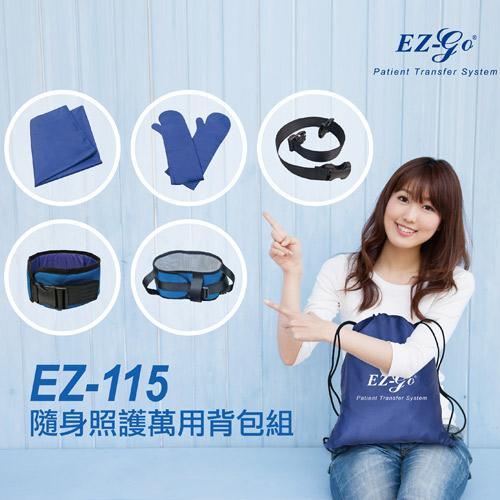 EZ-115 隨身照護萬用背包組