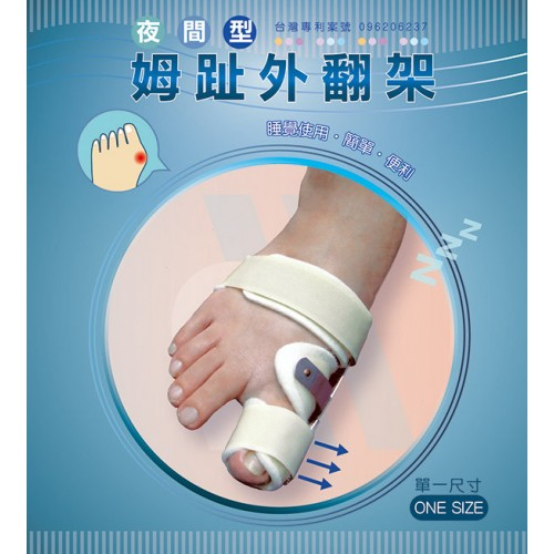 IH 腳趾外翻架-夜間型/姆指固定器